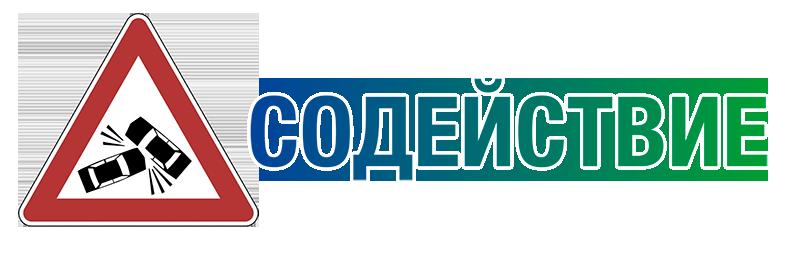 Содействие - Аварийные комиссары Красноярск
